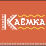kaemka
