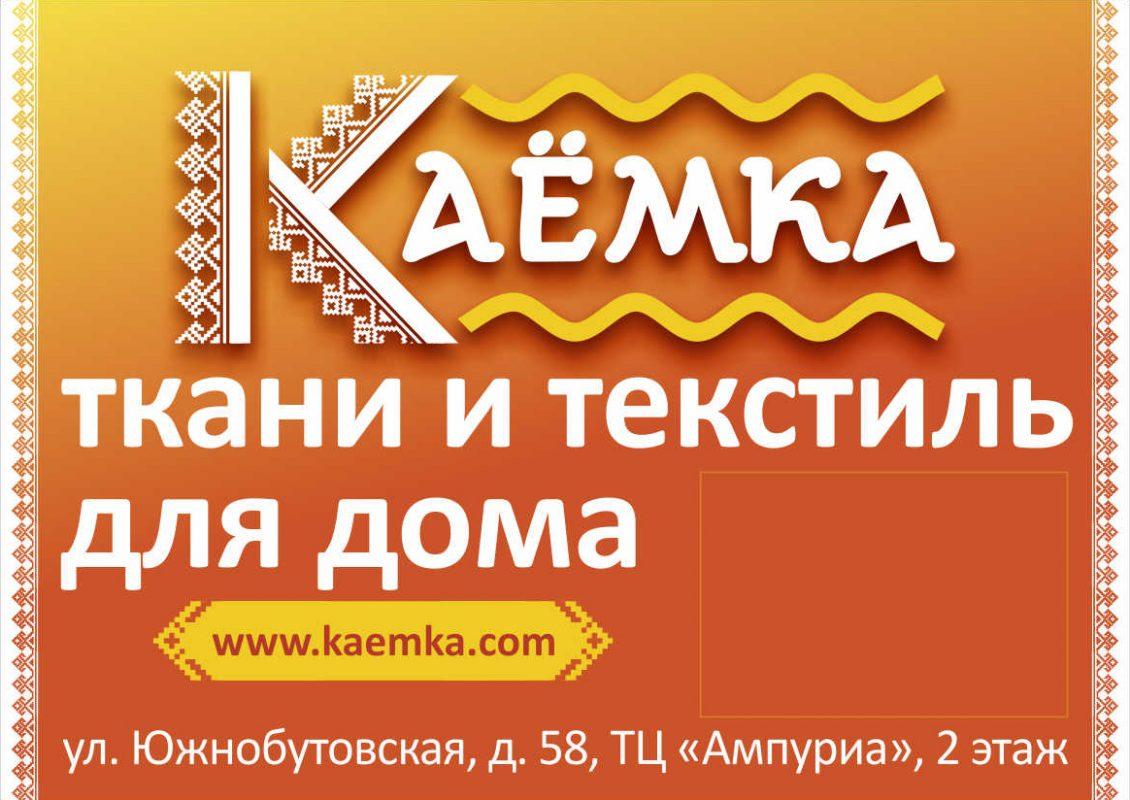 117864_Компания Катафот_Листовка А6